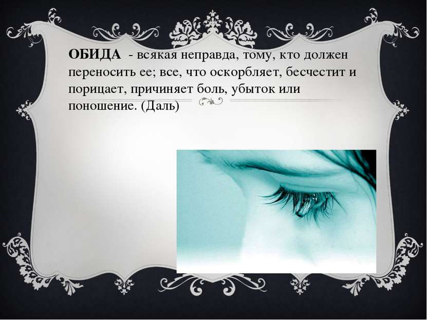 ОБИДА - всякая неправда, тому, кто должен переносить ее; все, что оскорбляет,...