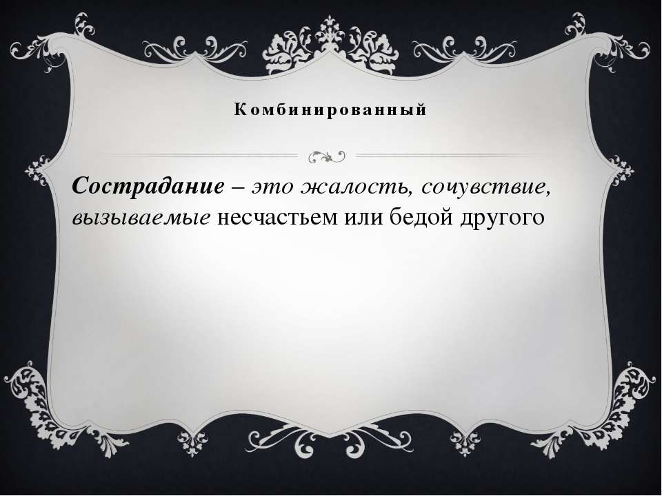 Комбинированный Сострадание – это жалость, сочувствие, вызываемые несчастьем ...