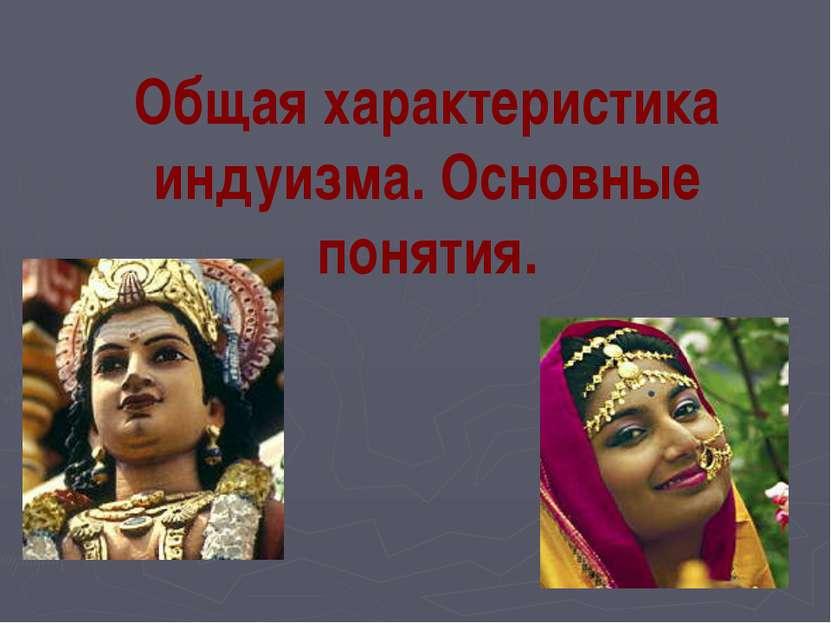 Общая характеристика индуизма. Основные понятия.