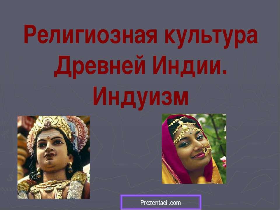 Религиозная культура Древней Индии. Индуизм