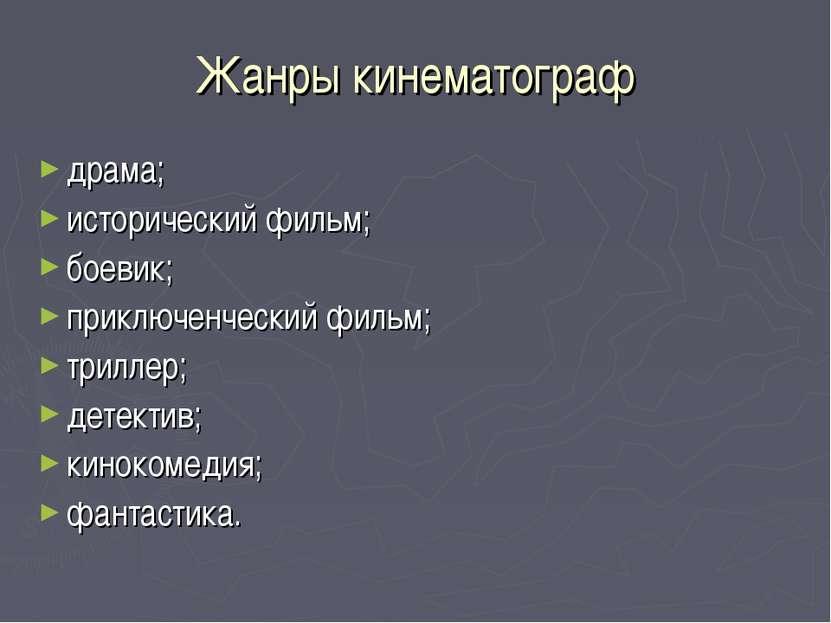 Жанры кинематограф драма; исторический фильм; боевик; приключенческий фильм; ...