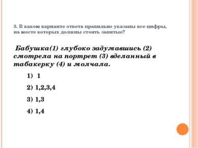 3. В каком варианте ответа правильно указаны все цифры, на месте которых долж...