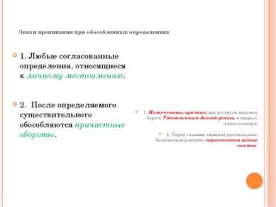 Знаки препинания при обособленных определениях 1. Любые согласованные определ...