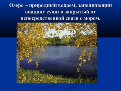 Озеро – природный водоем, заполняющий впадину суши и закрытый от непосредстве...
