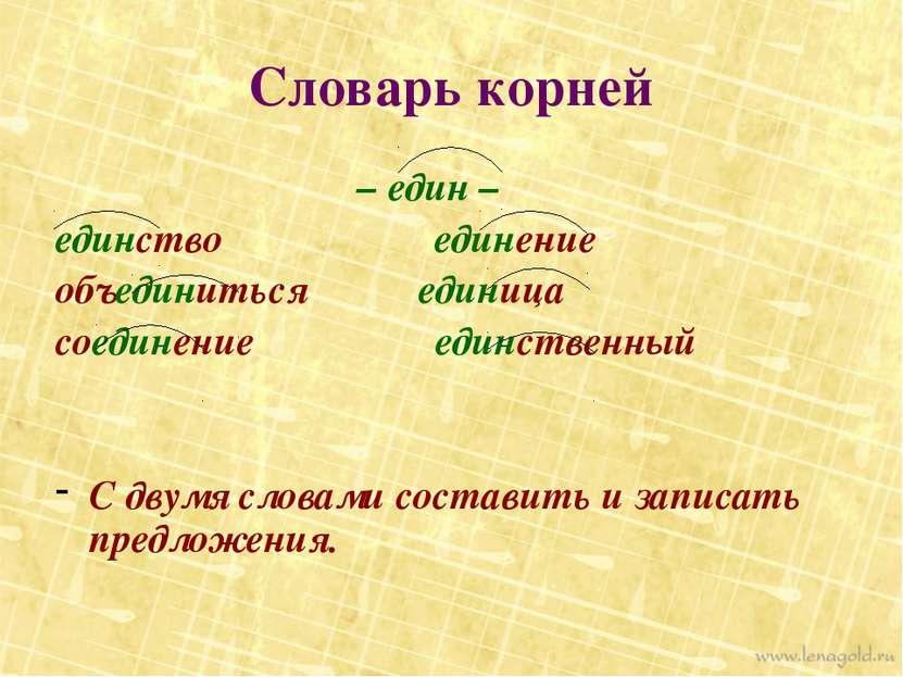Словарь корней – един – единство единение объединиться единица соединение еди...