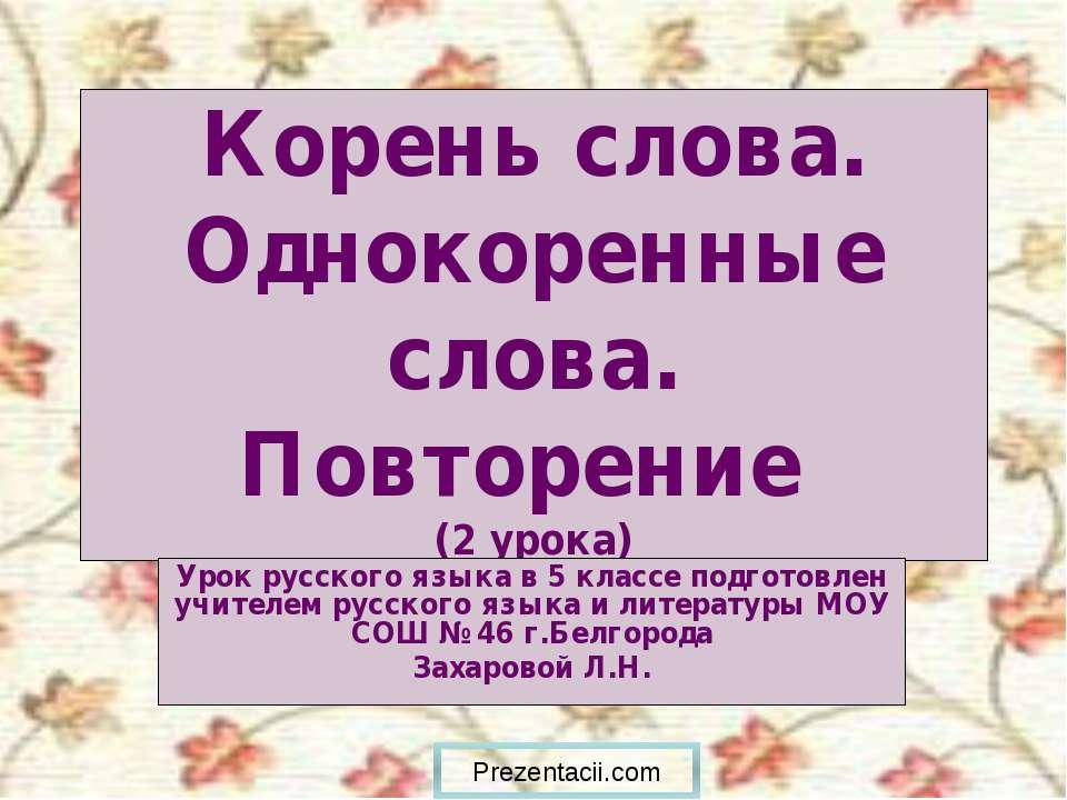 Корень слова. Однокоренные слова. Повторение (2 урока) Урок русского языка в ...