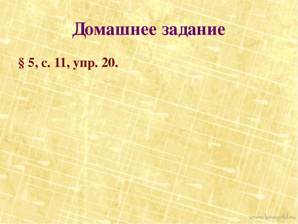 Домашнее задание § 5, с. 11, упр. 20.