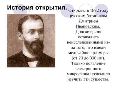 История открытия. Открыты в 1892 году русским ботаником Дмитрием Ивановским. ...