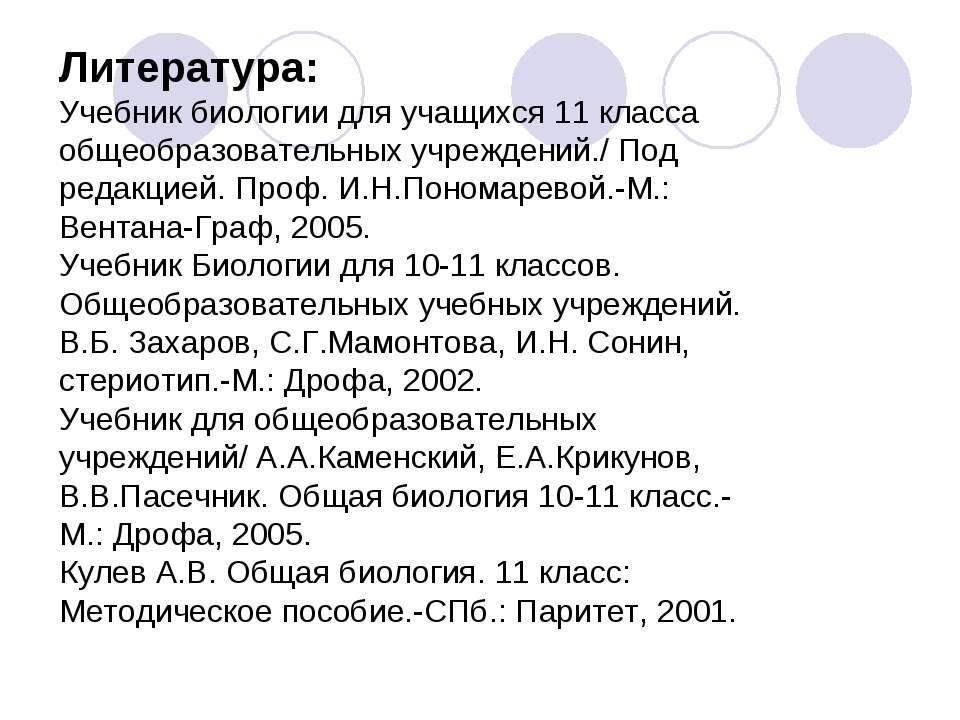 Литература: Учебник биологии для учащихся 11 класса общеобразовательных учреж...