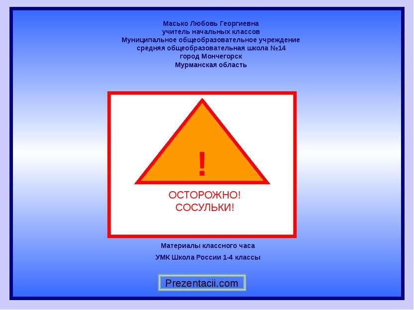 Масько Любовь Георгиевна учитель начальных классов Муниципальное общеобразова...