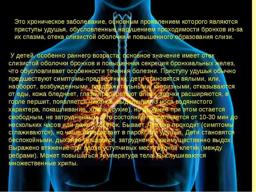 Это хроническое заболевание, основным проявлением которого являются приступы ...