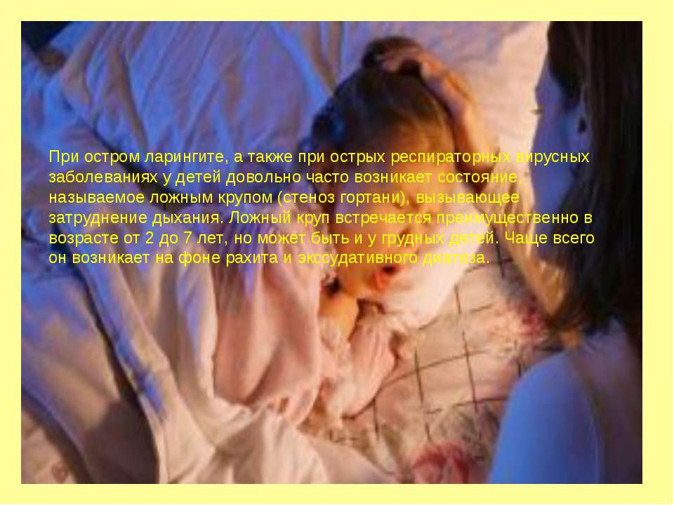 При остром ларингите, а также при острых респираторных вирусных заболеваниях ...