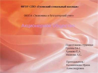 ФГОУ СПО «Гусевский стекольный колледж» 080114 «Экономика и бухгалтерский уче...