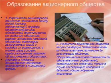 1. Учредители акционерного общества заключают между собой договор, определяющ...