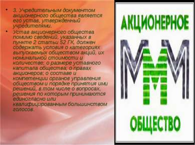 3. Учредительным документом акционерного общества является его устав, утвержд...