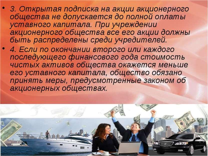 3. Открытая подписка на акции акционерного общества не допускается до полной ...