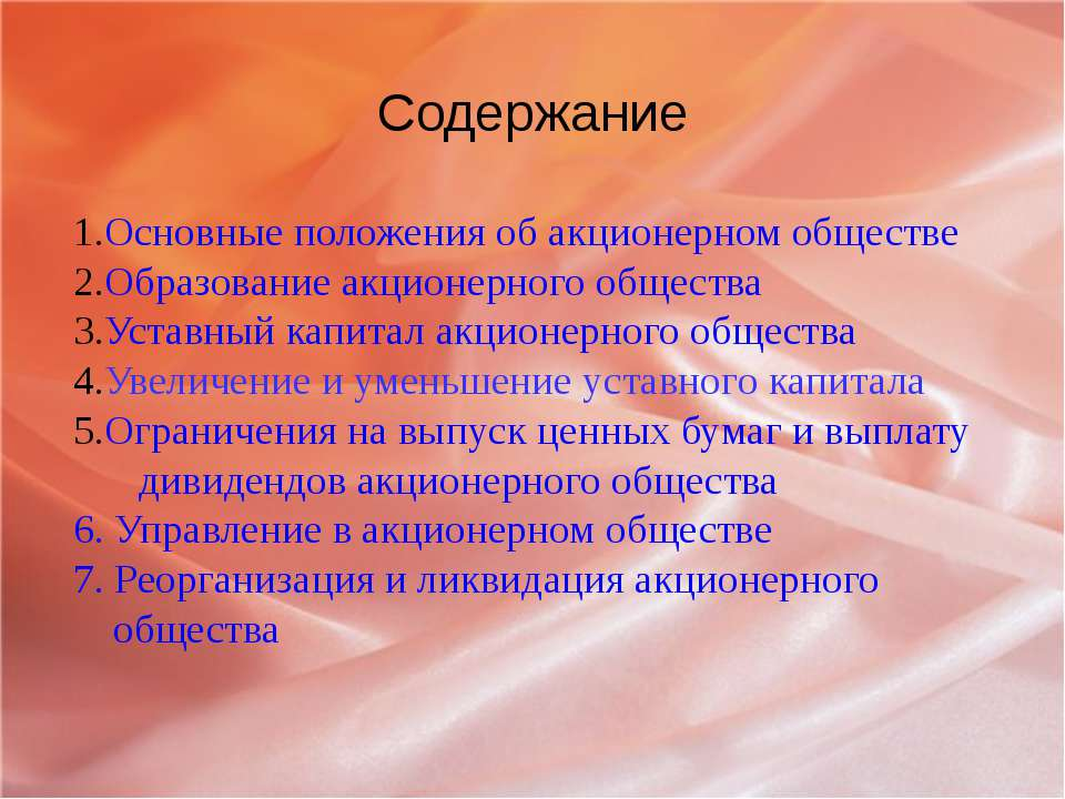 Содержание Основные положения об акционерном обществе Образование акционерног...