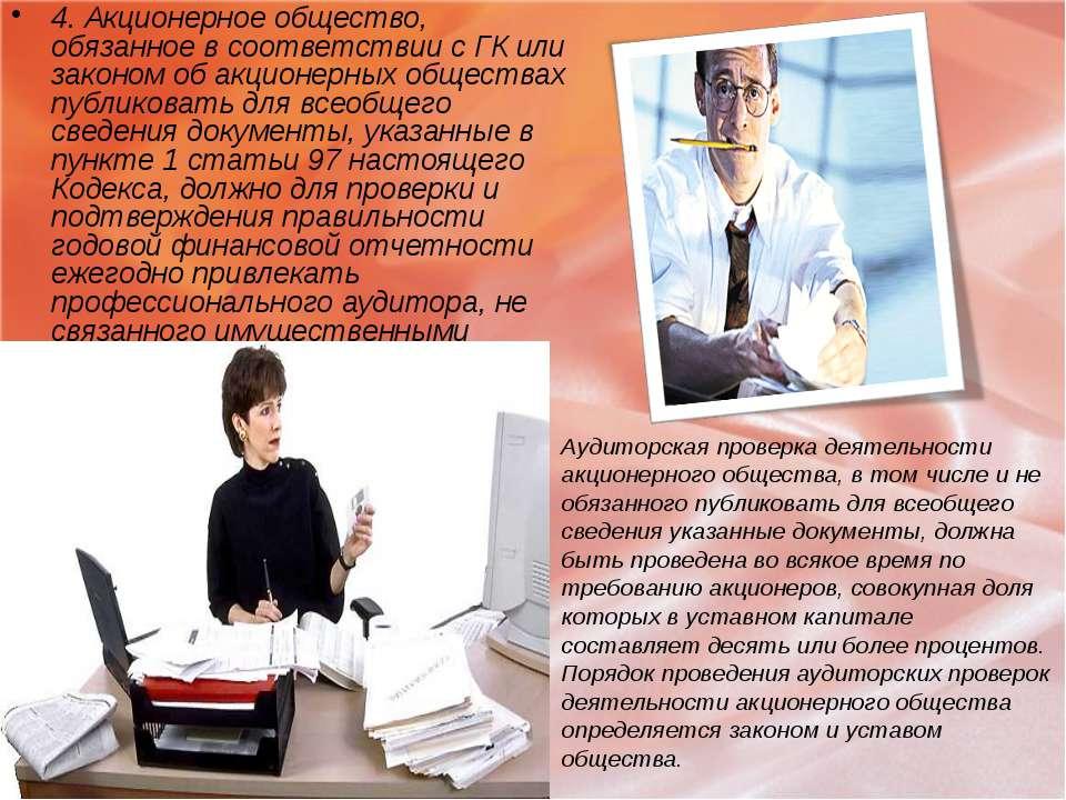 4. Акционерное общество, обязанное в соответствии с ГК или законом об акционе...