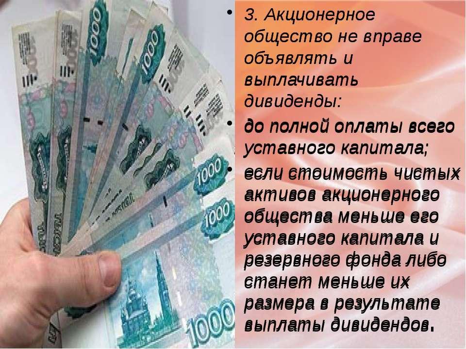 3. Акционерное общество не вправе объявлять и выплачивать дивиденды: до полно...