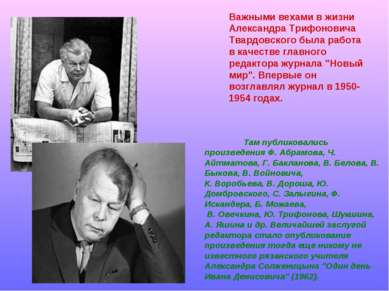 Важными вехами в жизни Александра Трифоновича Твардовского была работа в каче...