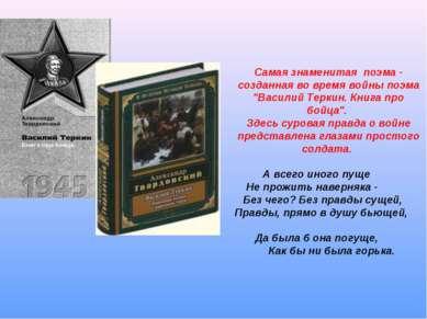 """Самая знаменитая поэма - созданная во время войны поэма """"Василий Теркин. Книг..."""