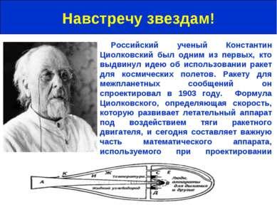 Навстречу звездам! Российский ученый Константин Циолковский был одним из перв...