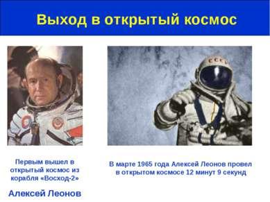 Выход в открытый космос Первым вышел в открытый космос из корабля «Восход-2» ...