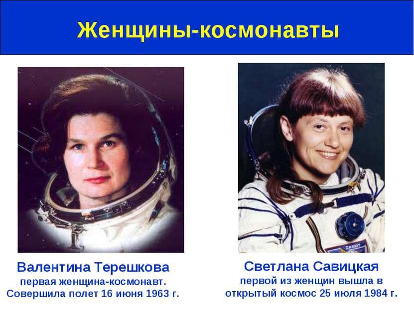 Женщины-космонавты Валентина Терешкова первая женщина-космонавт. Совершила по...