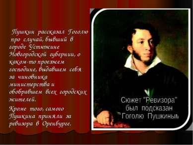 Пушкин рассказал Гоголю про случай, бывший в городе Устюжине Новгородской губ...