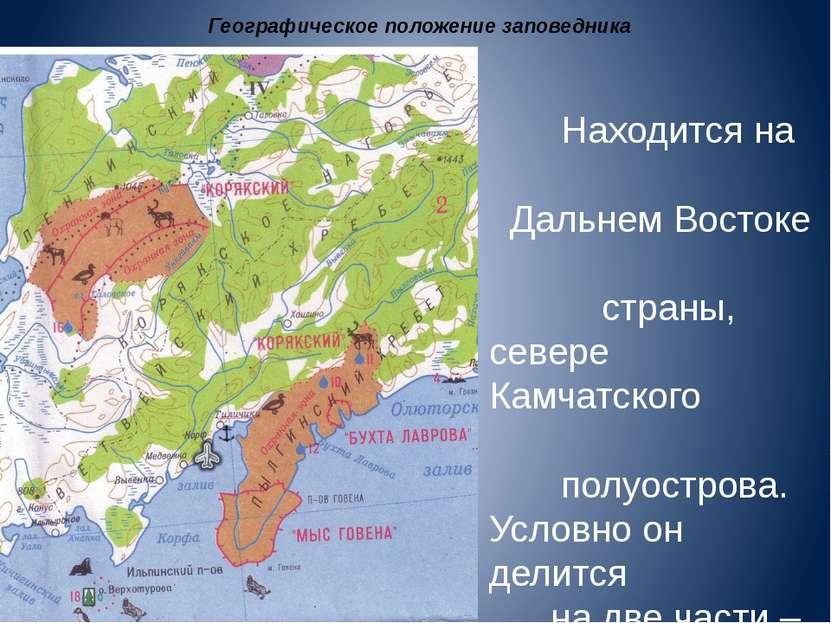 Географическое положение заповедника Находится на Дальнем Востоке страны, сев...