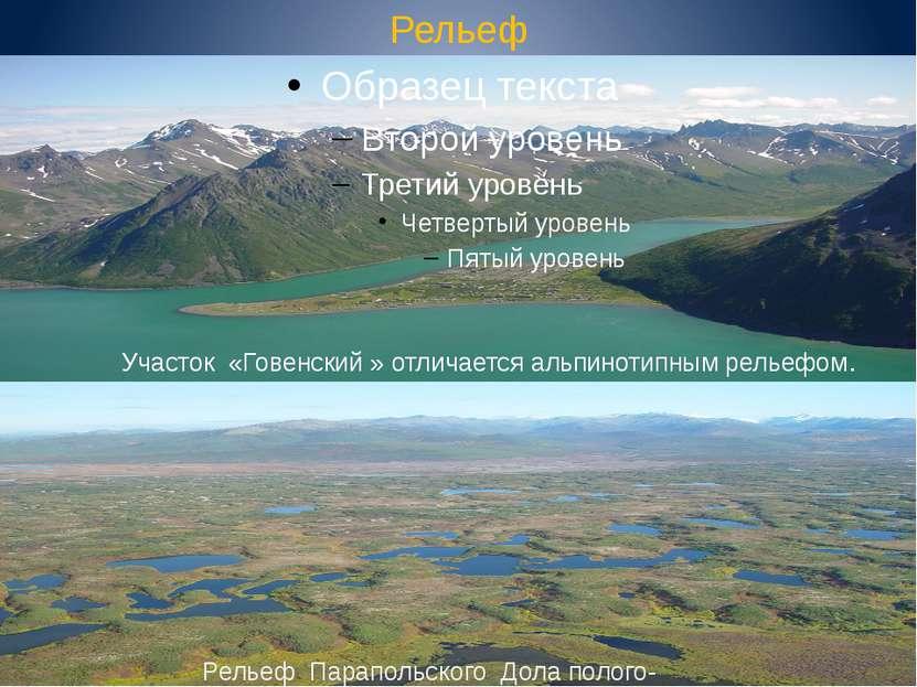 Рельеф Участок «Говенский » отличается альпинотипным рельефом. Рельеф Парапол...