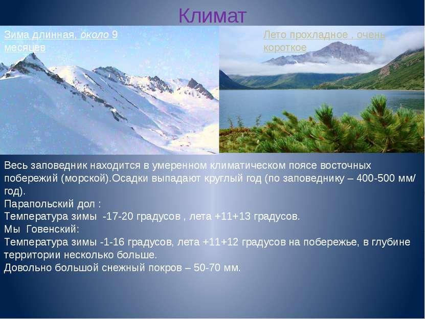 Климат Зима длинная, около 9 месяцев Лето прохладное , очень короткое Весь за...
