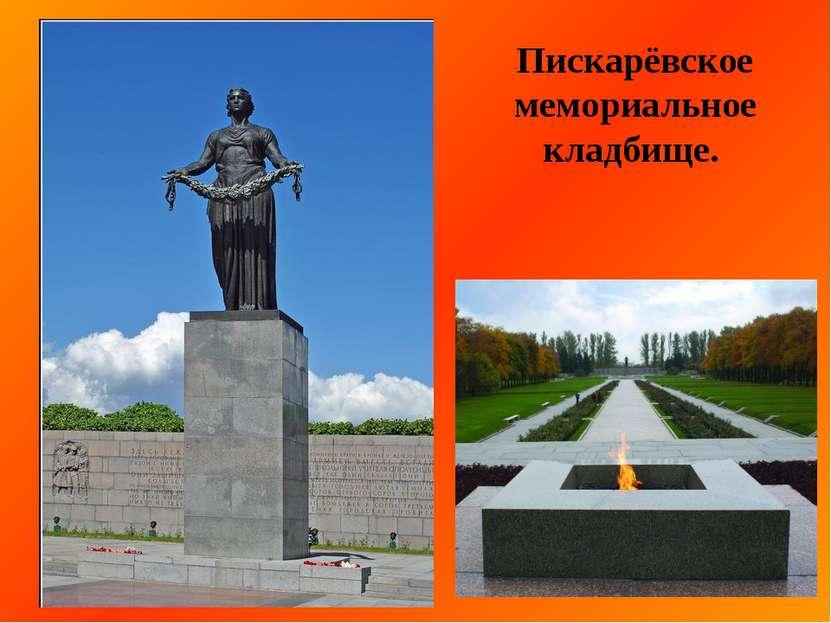 Пискарёвское мемориальное кладбище.