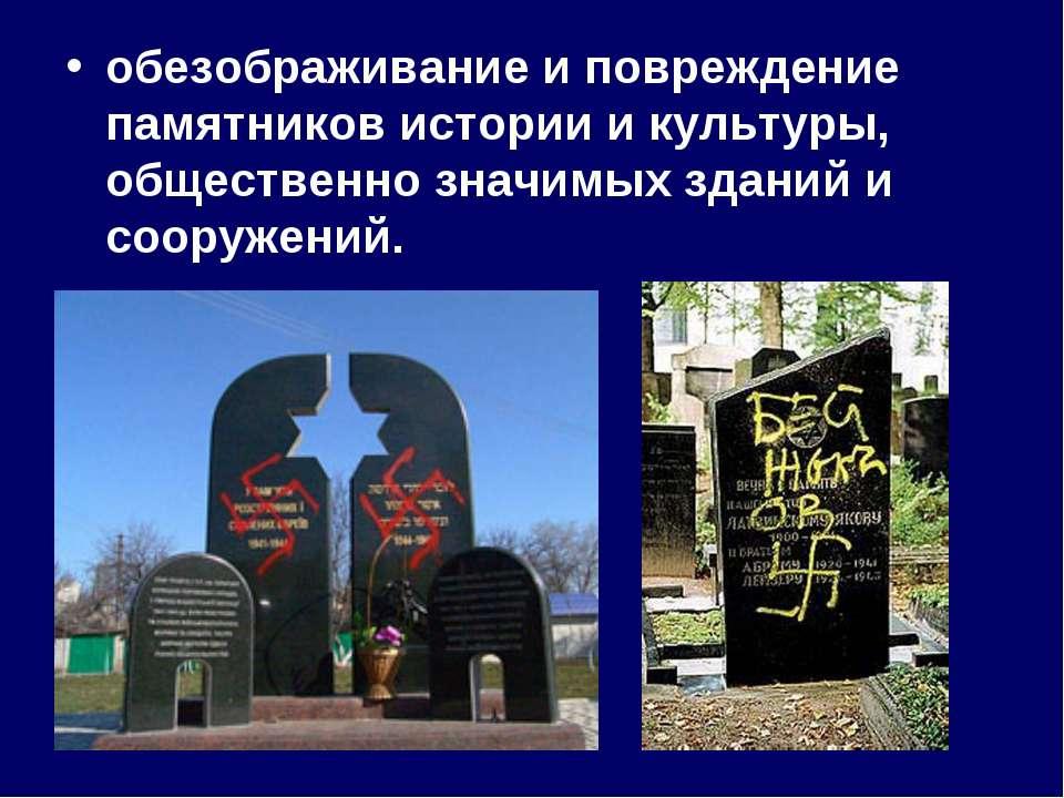 обезображивание и повреждение памятников истории и культуры, общественно знач...