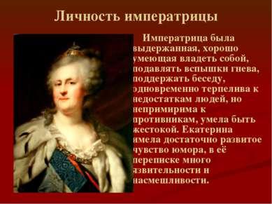 Личность императрицы Императрица была выдержанная, хорошо умеющая владеть соб...