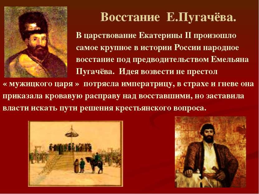Восстание Е.Пугачёва. В царствование Екатерины II произошло самое крупное в и...