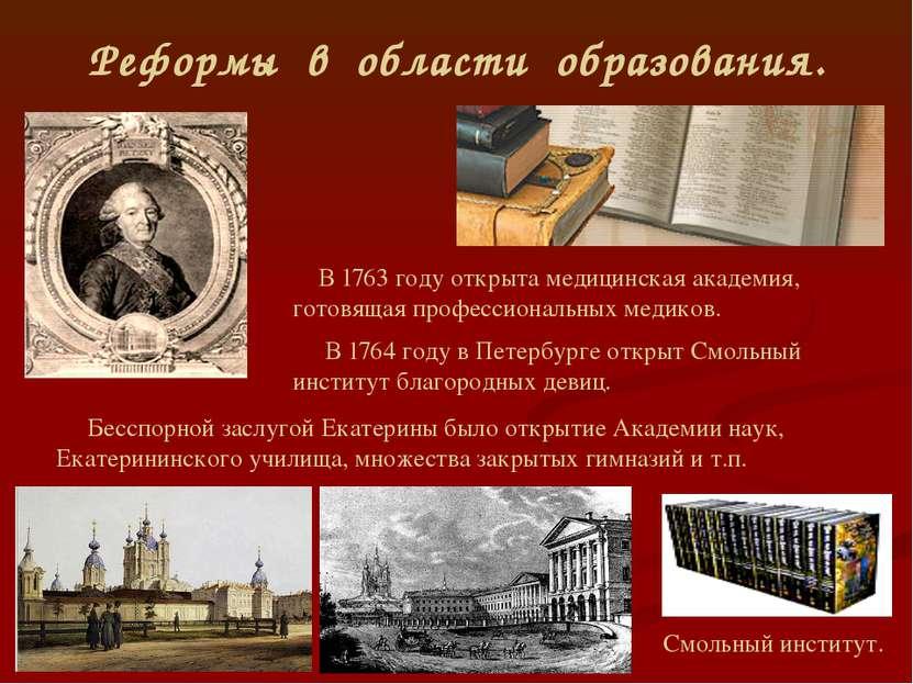 Реформы в области образования. В 1763 году открыта медицинская академия, гото...