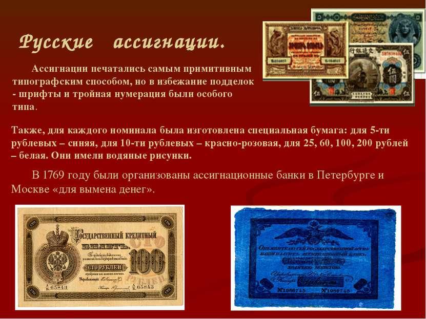 Русские ассигнации. Ассигнации печатались самым примитивным типографским спос...