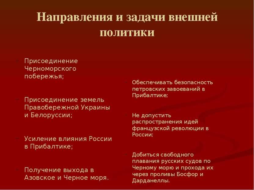 Направления и задачи внешней политики Присоединение Черноморского побережья; ...