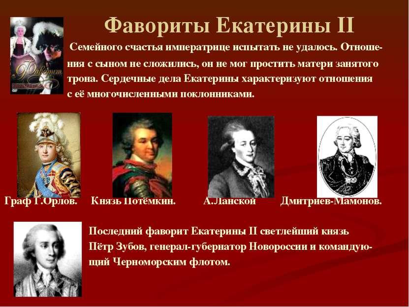 Фавориты Екатерины II Семейного счастья императрице испытать не удалось. Отно...