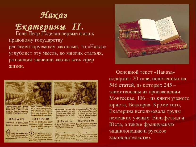 Наказ Екатерины II. Если Петр I сделал первые шаги к правовому государству ре...