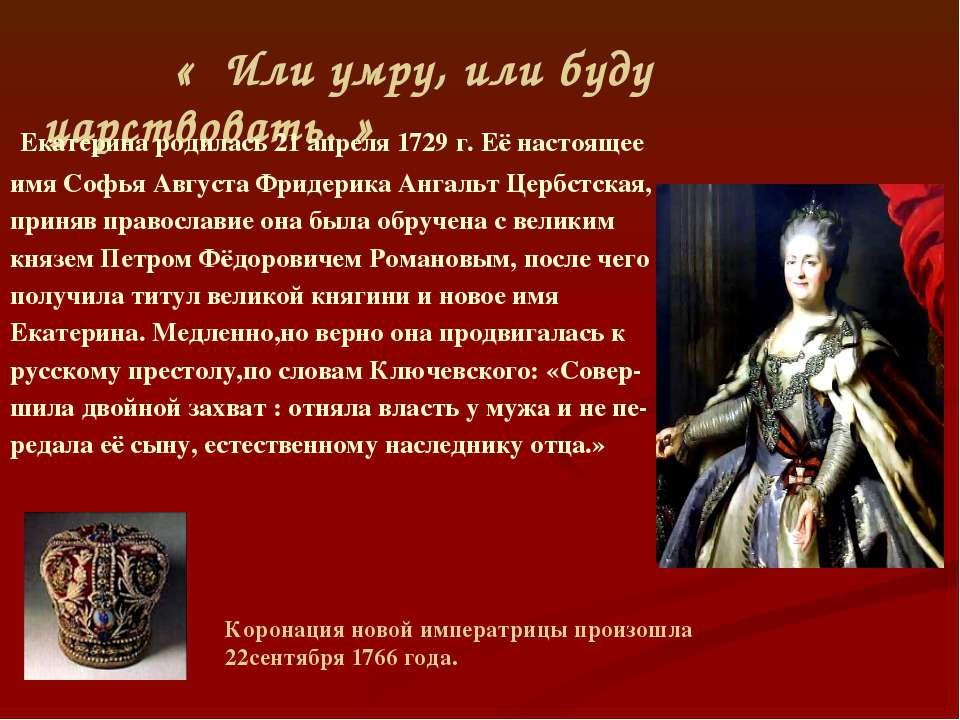« Или умру, или буду царствовать. » Коронация новой императрицы произошла 22с...