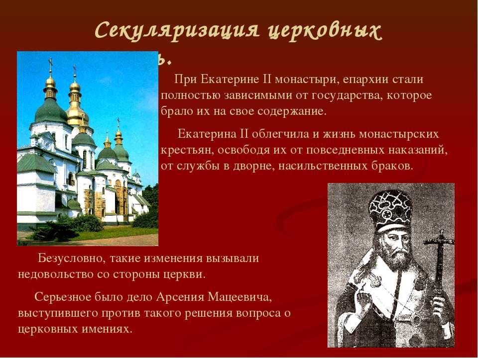 Секуляризация церковных земель. При Екатерине II монастыри, епархии стали пол...