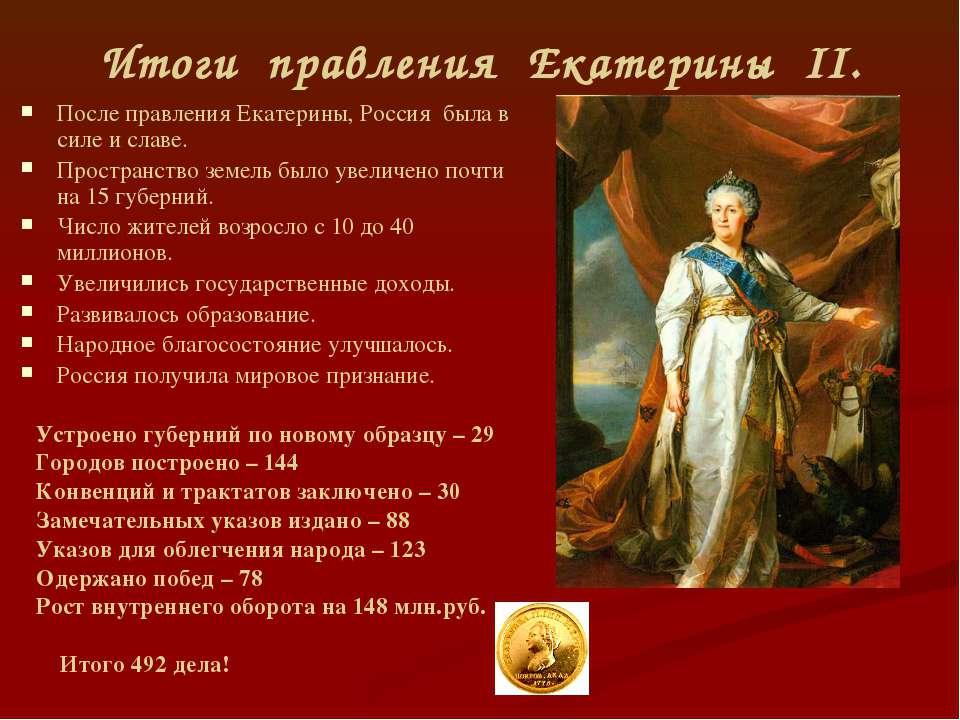 Итоги правления Екатерины II. После правления Екатерины, Россия была в силе и...