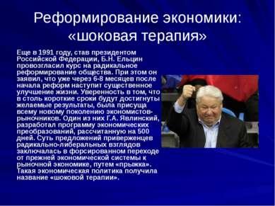 Реформирование экономики: «шоковая терапия» Еще в 1991 году, став президентом...