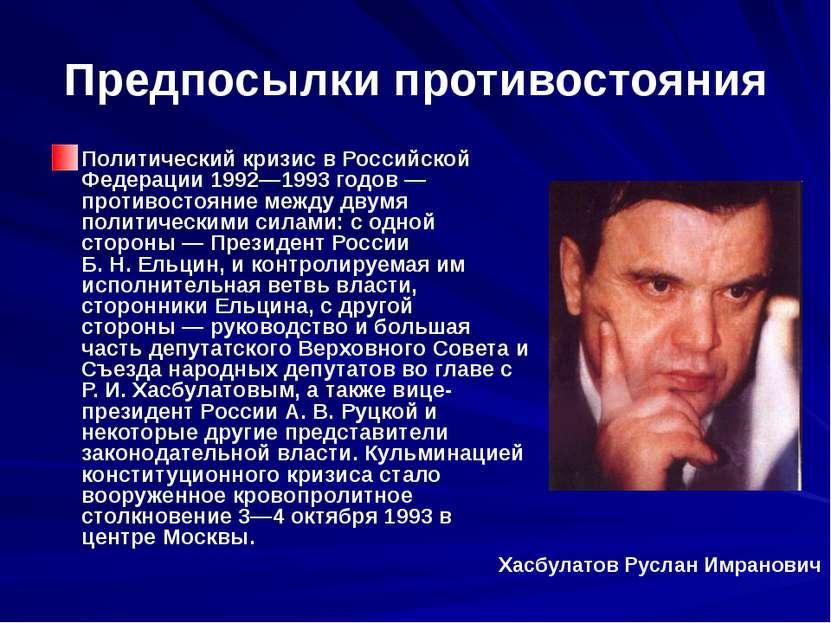 Предпосылки противостояния Политический кризис в Российской Федерации 1992—19...