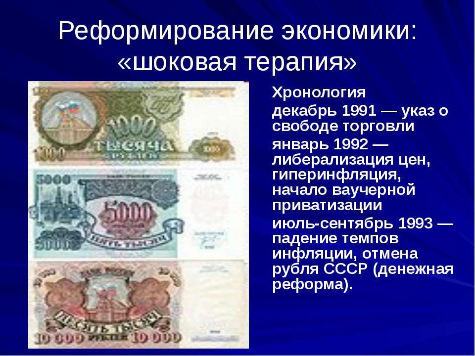 Реформирование экономики: «шоковая терапия» Хронология декабрь 1991 — указ о ...