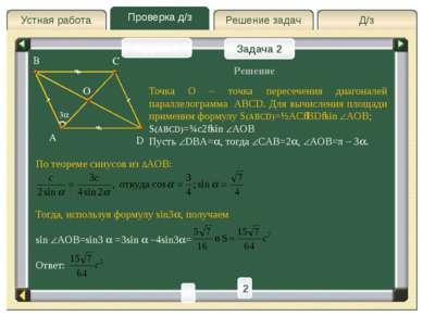 Д/з Проверка д/з Решение задач Устная работа Проверка д/з Около всякого треуг...