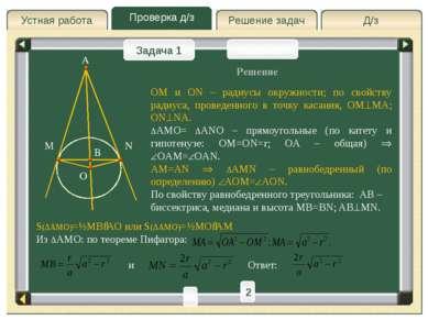 Проверка д/з Д/з Решение задач Устная работа Проверка д/з Задача 2 Задача 2 З...