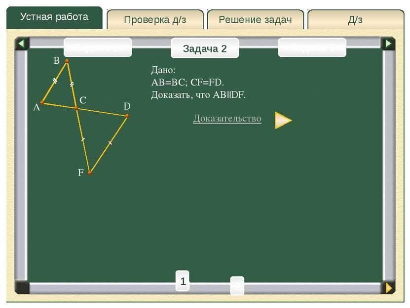 Д/з Решение задач Устная работа Проверка д/з Задача 2 Задача 1 Задача 3 A D F...